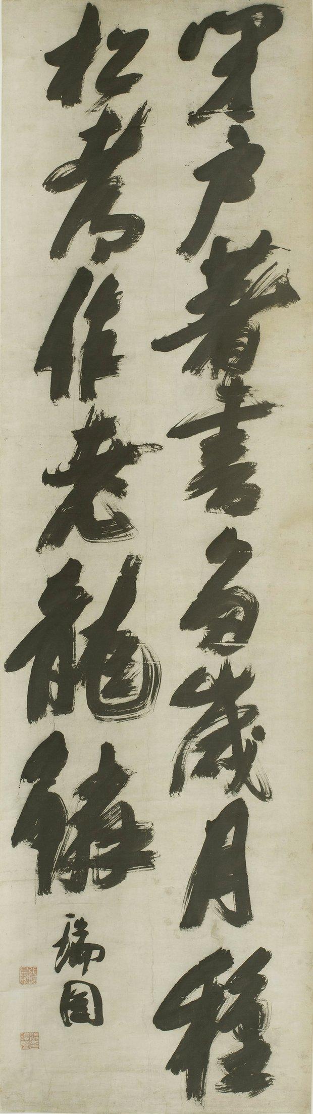 Cat 15 Poem by Wang Wei