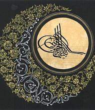 Muslim Calligraphy with Illumination